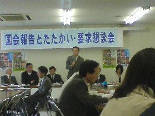 国政懇談会