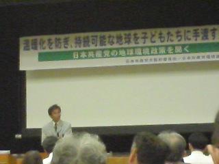 日本共産党の瘈地球環境政策を聞く会
